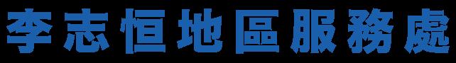 李志恒地區服務處